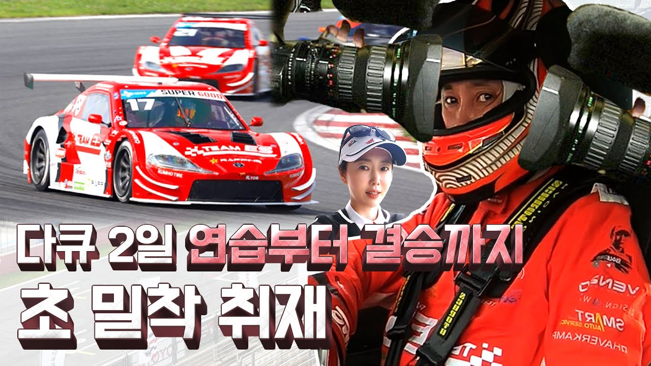 2020 Team E.s다큐~!! 2020 슈퍼레이스 개막전~!!