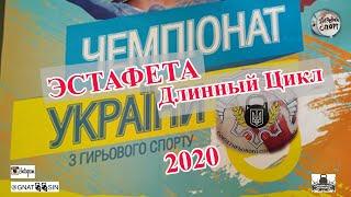 Эстафета ДЦ мужики. Чемпионат Украины 2020 год. Гиревой спорт