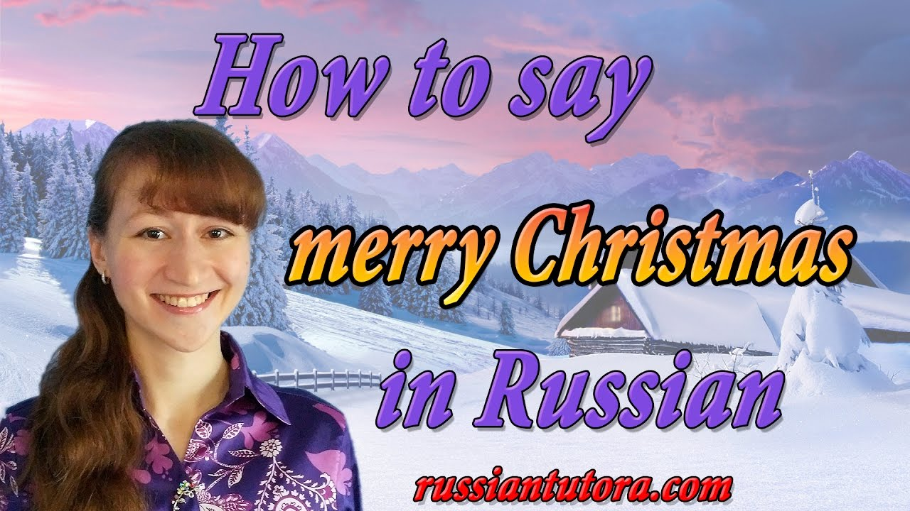 how to say merry christmas in russian - Russian Merry Christmas