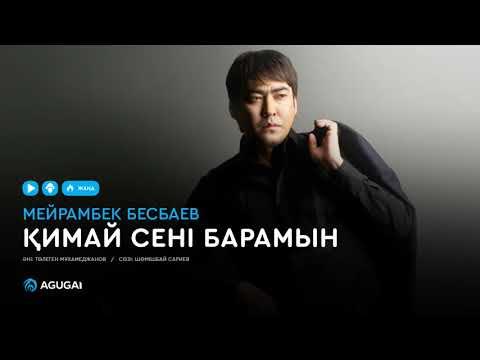 Мейрамбек Бесбаев - Қимай сені барамын