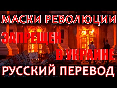 Маски Революции Поля Морейра. Русский Перевод. Полная версия