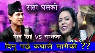 Rato ghaleki ma samjhana lamichhane AS Man Singh Khadka  New Live dohori(Rato Ghaleki) 2076 epi2