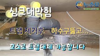 싱크대막힘/PVC트랩제거후 호스로 트랩만들어주기