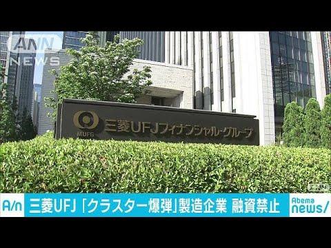 MUFG 「クラスター弾」製造企業への融資禁止へ(17/12/01)