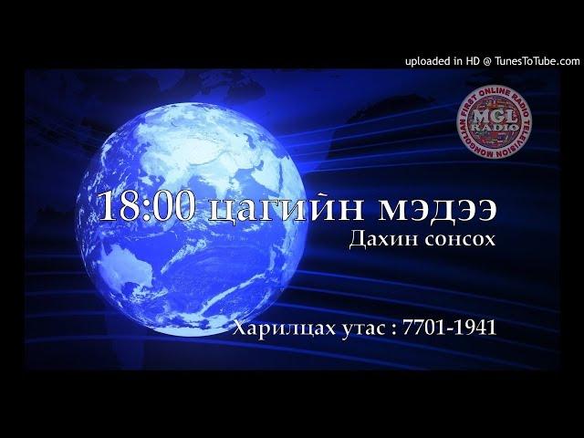 2020-01-08 18 цагийн MGLRADIO мэдээ/дахин сонсох