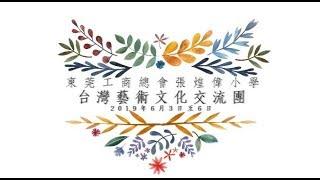 cwwps的六年級「台灣藝術文化交流團」(2019年6月3至6日)相片