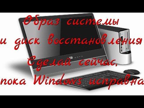 Образ системы и диск восстановления  Сделай сейчас пока Windows исправна