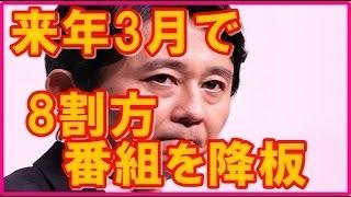 【芸能】有吉弘行が夏目三久との妊娠・結婚騒動に対する制裁で来年3月に...