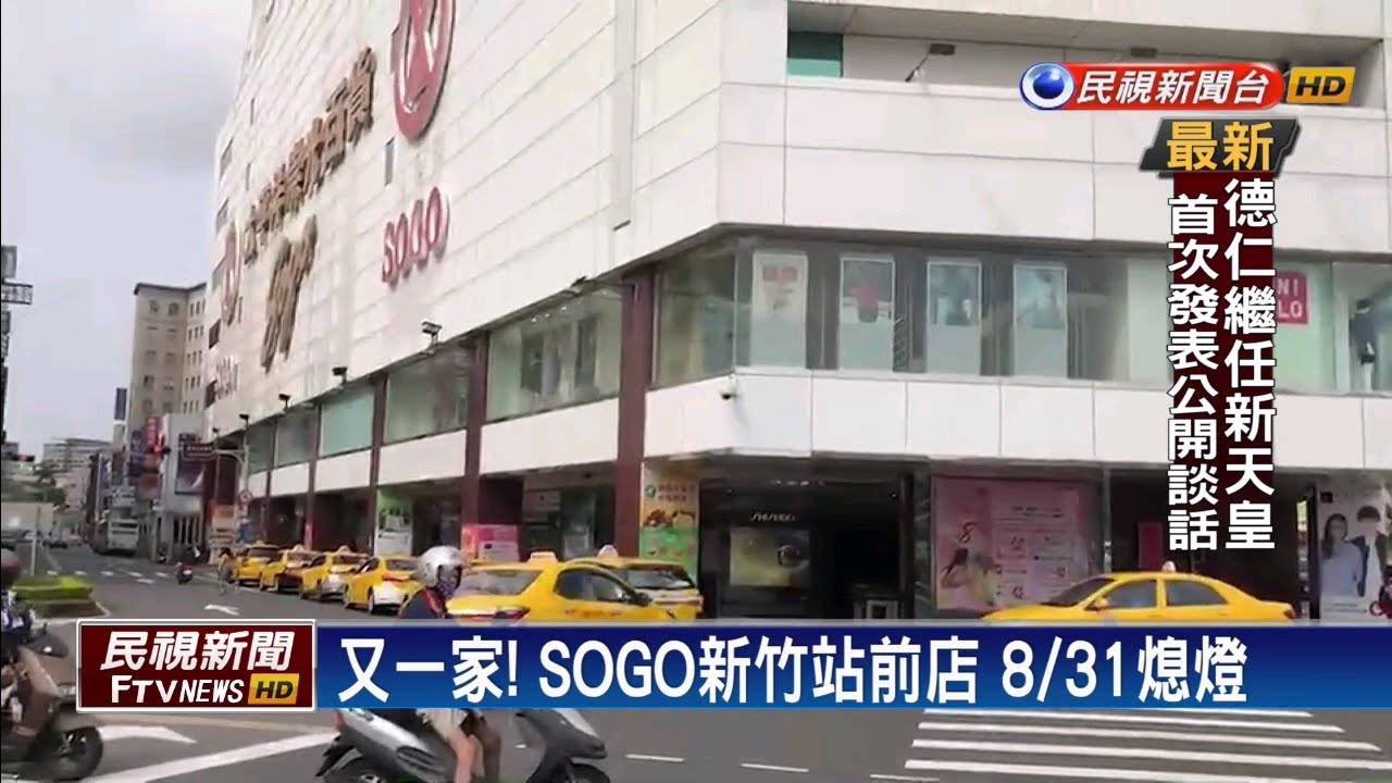 又一家! SOGO新竹站前店 8/31熄燈-民視新聞 - YouTube