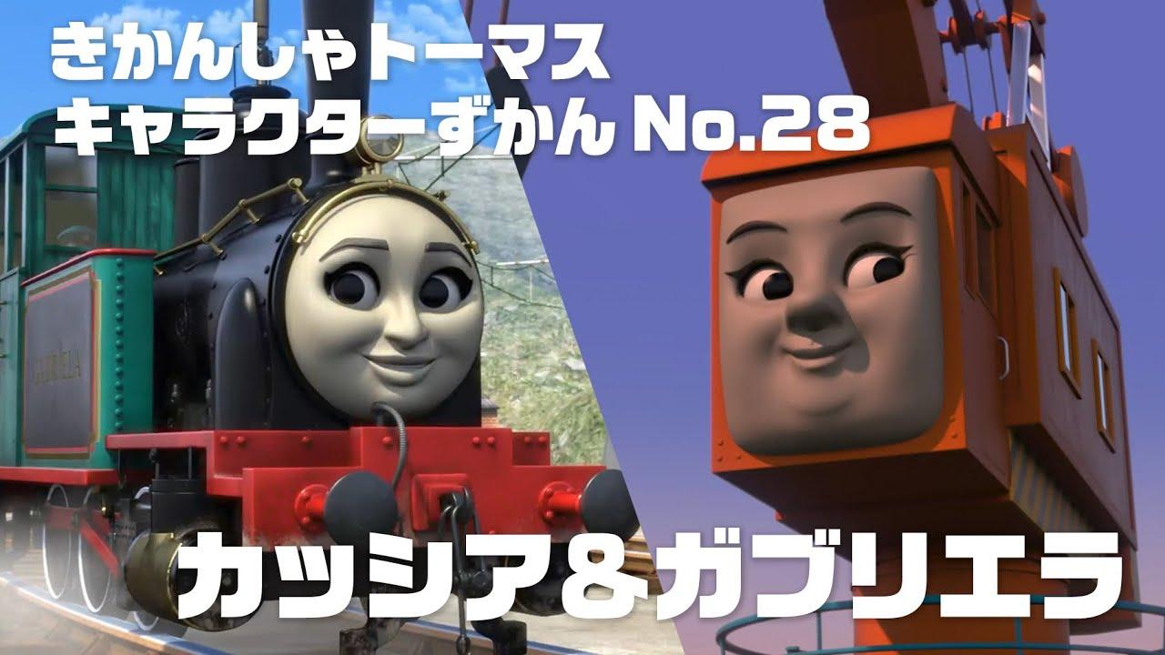 ガブリエラ&カッシア【きかんしゃトーマス キャラクターずかん No. 28】