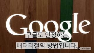 구글도 인정한 스마트폰…