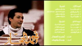 أحمد الحجار | عود - من ألبوم حنين - Ahmed Elhaggar | Aud