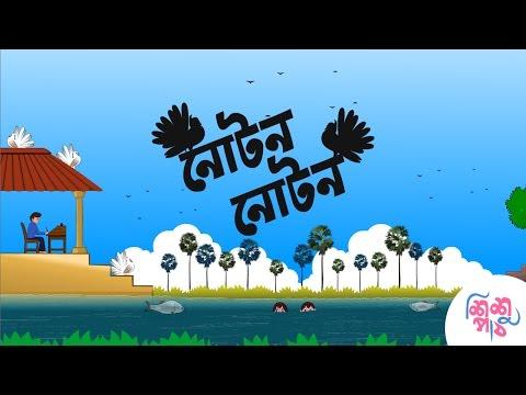 Noton Noton Paira - নোটন নোটন পায়রা   Bangali Rymes For Kids