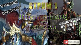СТРИМ Total War: Warhammer II (кампания по СЕТИ 1 на 1,Людоящеры vs Крысы,хардкор!)