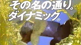 1995年ごろのサントリーのダイナミックビールのCMです。赤井英和さんが...
