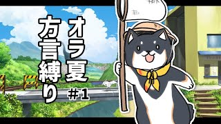 【オラ夏】さあ!地元に帰ろう!熊本方言実況縛り#1【黒井しば/にじさんじ】