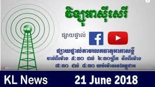 RFA Khmer News Today   June 21, 2018, Morning, Cambodia News,
