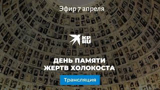 День памяти жертв Холокоста 2021: прямая трансляция