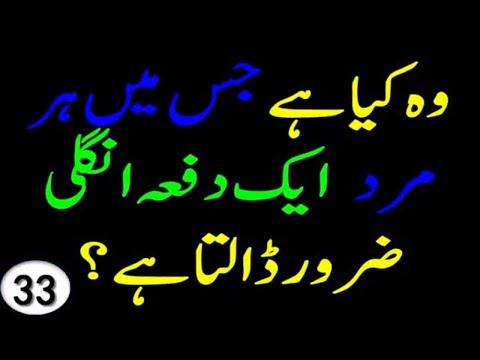 Common Sense test in Urdu | brain iq test | Funny paheliyan in Urdu with answer| مزیدار اردو پہیلیاں