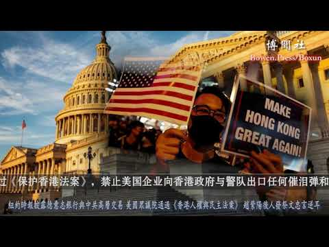葫芦:德意志银行涉嫌利益输送 美众议院通过三个香港法案