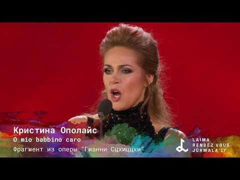 Kristine Opolais - O mio babbino caro (Laima Rendez Vous Jūrmala 20.07.2017)
