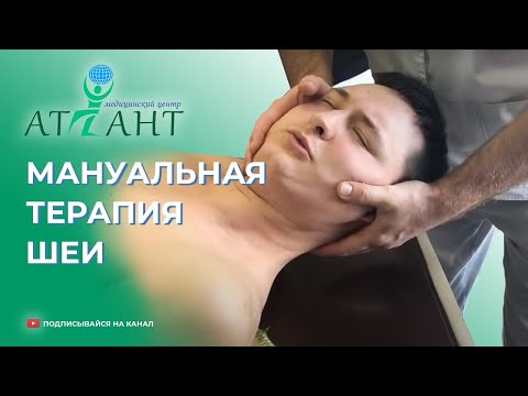 Остеохондроз шейного отдела - лечение шейного остеохондроза