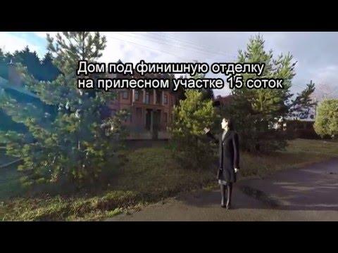 Дом под отделку| Купить дом киевское шоссе| купить дом киевское минское шоссе| новое киевское шоссе