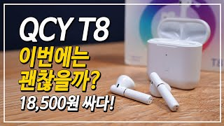 1만원대 무선 이어폰 QCY T8 좋아졌는데~ 구매해도…
