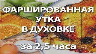 Карточка блюда Фаршированная утка в духовке