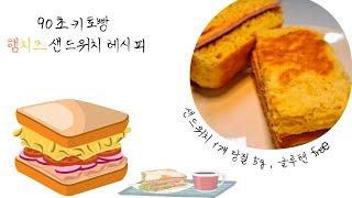 90초 키토 빵으로 햄…