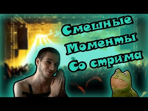 видео: Смешные моменты со стрима Азазина (azazin kreet )