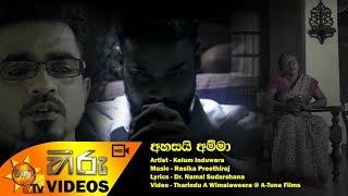 Ahasai Amma - Kelum Induwara | [www.hirutv.lk] Thumbnail
