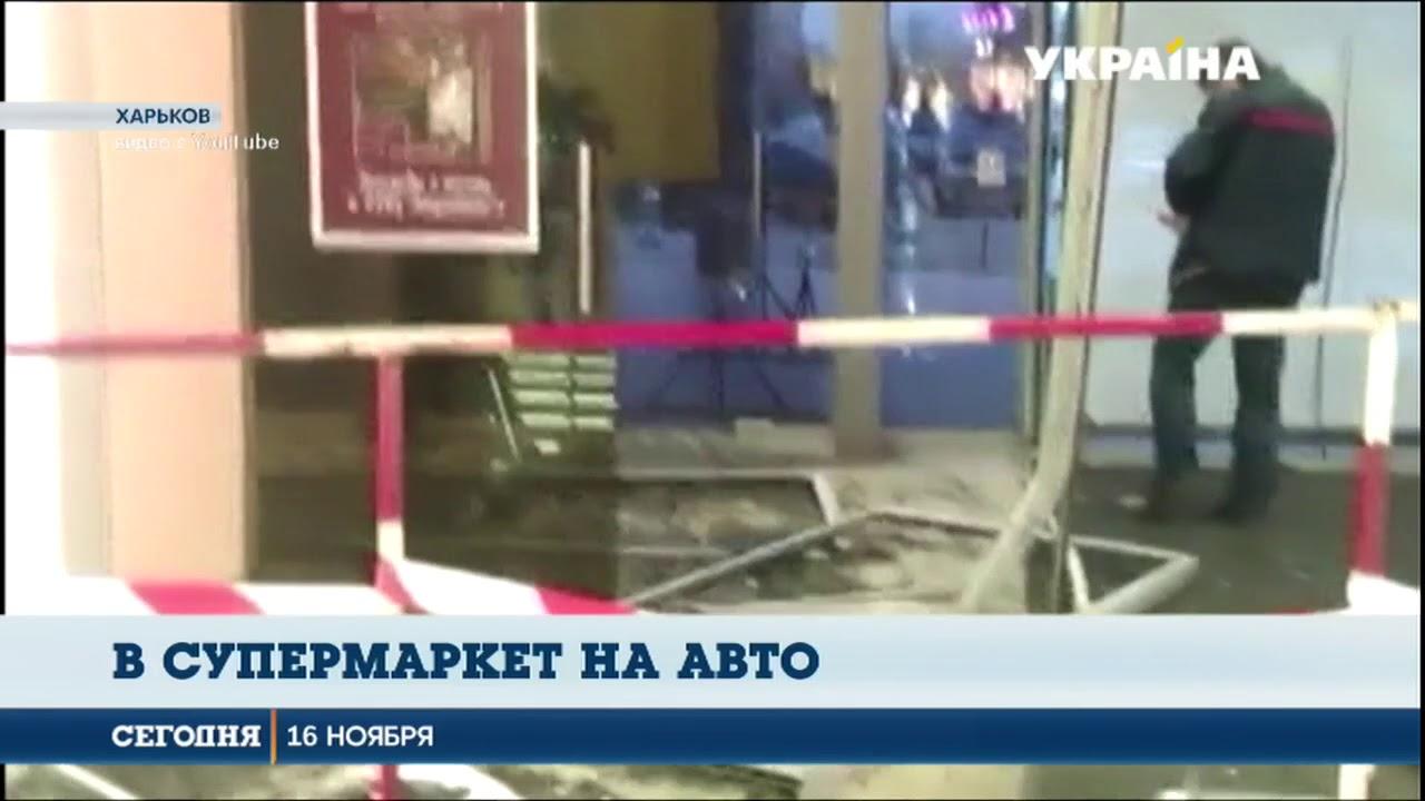 градостроительства сервиса врезался в стеклянную дверь в торговом центре только это