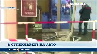 В Харькове автомобиль въехал в торговый центр