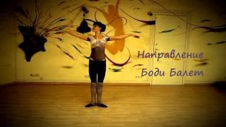 Обучение танцам / Боди Балет