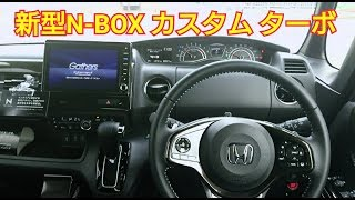 【新型N-BOX カスタム G・L ターボ】試乗&車両紹介!インテリア(内装)を紹介してみた!