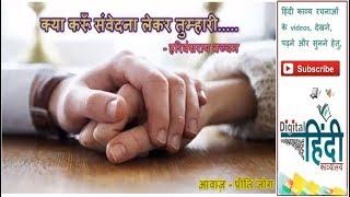 Kya Karu Samvedana Lekar Tumhari - Classic hindi poem which leads from sympathy to empathy.