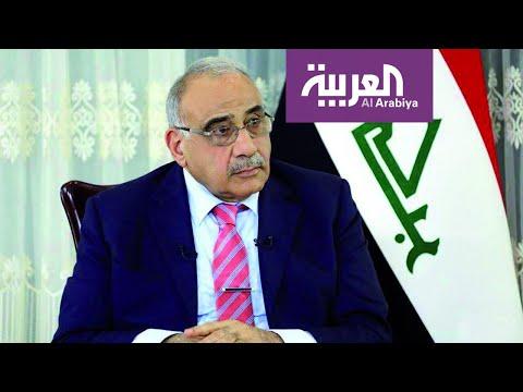 تفاعلكم | عادل عبدالمهدي في موقف محرج بسبب سفير أوروبي!  - نشر قبل 53 دقيقة
