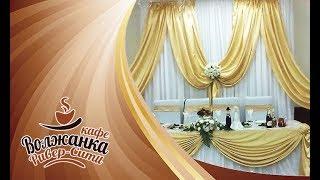 Зал для свадьбы в Астрахани! Ресторан для свадьбы Астрахань.