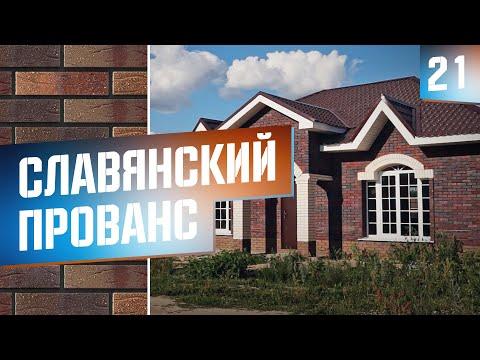 Одноэтажный дом. Облицовочный кирпич : Славянский кирпич, ЛСР Белый и Рязанский полнотелый