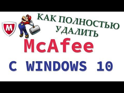 Как удалить McAfee с Windows 10 полностью