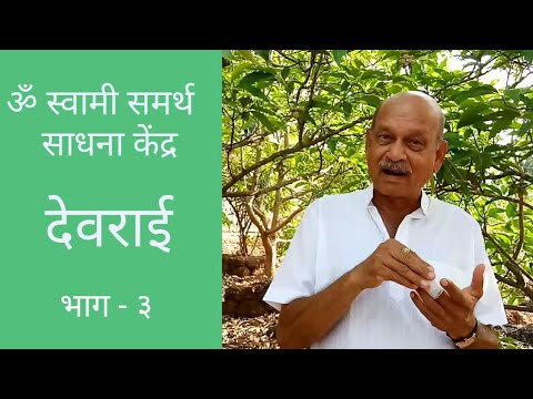 What is the exact meaning of Devrai -...