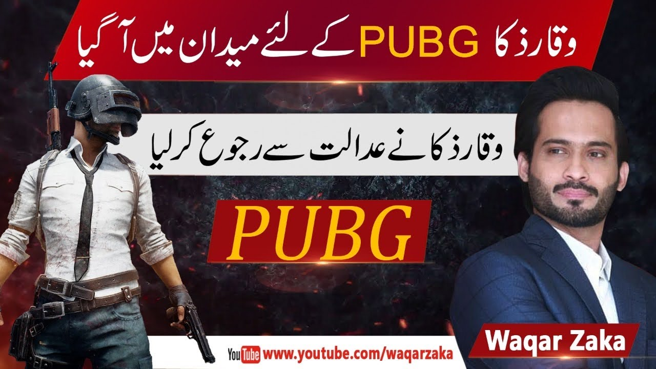 I am filing Court case for lifting ban on  PUBG