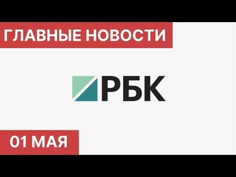 Главные новости за день. 1 Мая (01.05.2020). Новости России и мира. Последние новости о коронавирусе