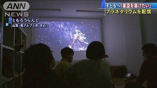 子どもたちへ星空を ネットでプラネタリウム配信(2020年12月24日) - YouTube