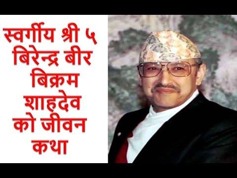 Biography of King Birendra Of NEPAL
