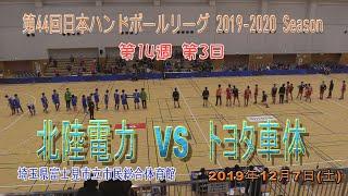 第44回日本ハンドボールリーグ富士見大会 トヨタ車体vs北陸電力