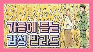 가을에 듣기 좋은 노래 모음 10곡 KPOP SONGS PLAYLIST [가사 lyrics]