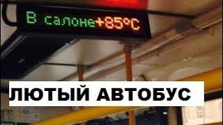 Лютые объявления. В автобусе +85 градусов, приятной поездки.