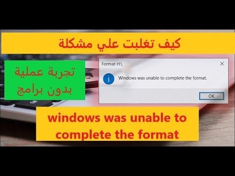 تجربة عملية حل مشكلة Windows Was Unable To Complete The Format بدون برامج كمبيوتر شوت